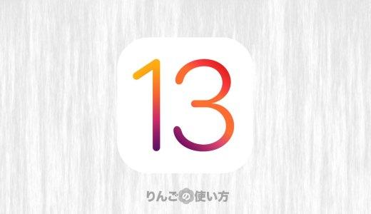 PUBG・フォートナイトなどがプレイできない!?iOS 13へのアップデートを待って