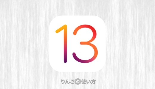 [iOS 13・iPadOS]特定の時間にダークモードをオン・オフする方法