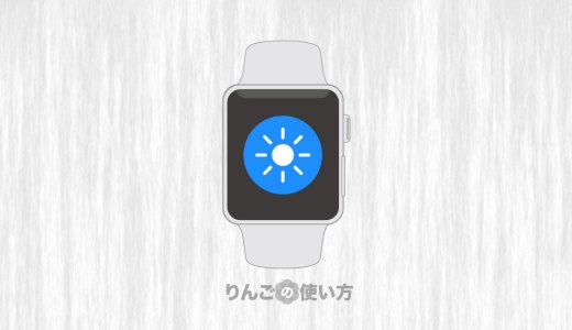 Apple Watchの常時点灯(常にオン)をオフにする方法