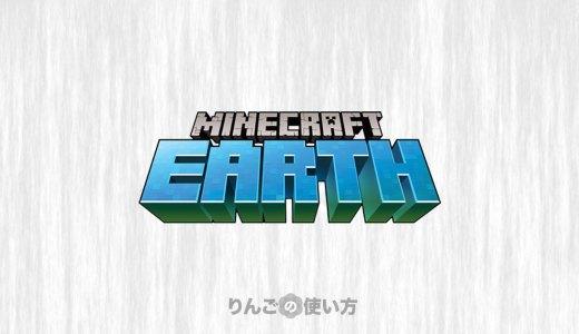 【レビュー】Minecraft Earthがリリースされたのでやってみた