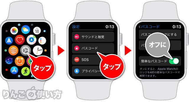 Apple Watchでパスコードを4桁以上にする方法