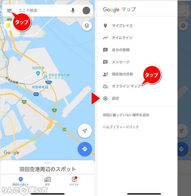 Googleマップで日本の地図をダウンロードする方法 その1