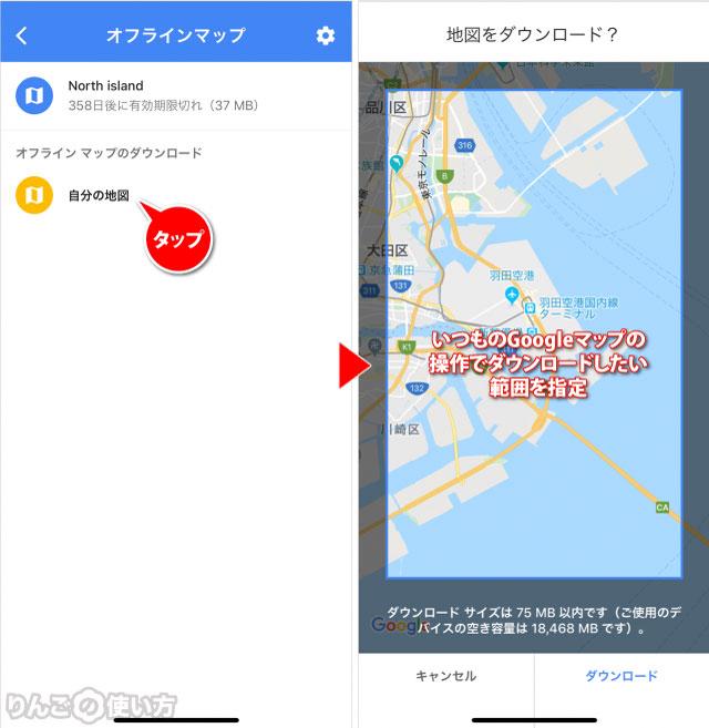 Googleマップで日本の地図をダウンロードする方法 その2