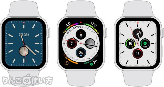 Apple Watch 5の文字盤