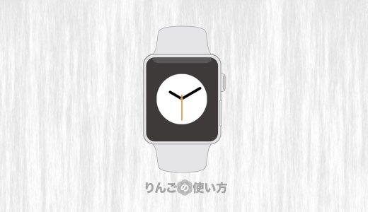 Apple Watchの時計の表示を実際より進める・早い時間にする方法