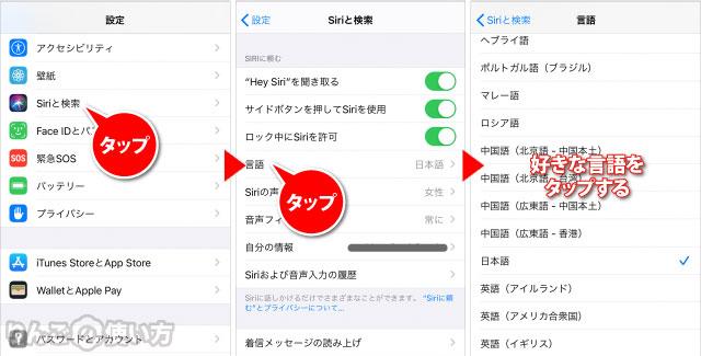 Siriの言語を変える方法