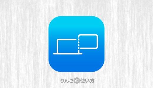 MacのサブディスプレイとしてiPadを使って感じること