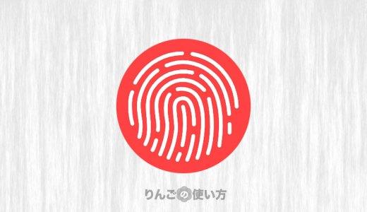 指紋認証のTouch IDとは。知っておきたい基本設定