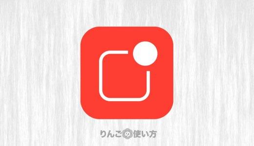 【iPhone・iPad】ロック画面で通知の内容を他人に見られないようにする方法