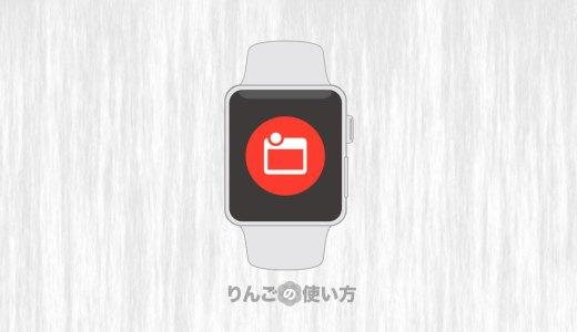 Apple Watchの画面上にある赤い丸は何?消し方