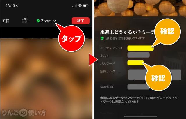 iPhoneでZoomのミーティングIDとパスワードを見つける方法