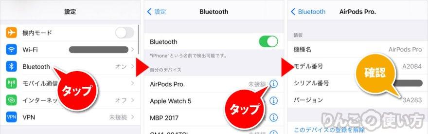 BluetoothからAirPodsのファームウェアのバージョンを確認する方法
