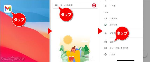 Gmailでデフォルトブラウザの設定を変える方法 1/2