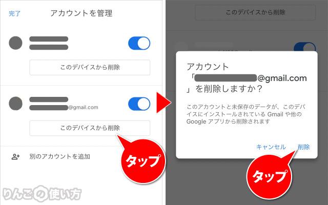 Gmailでアカウントを削除する方法