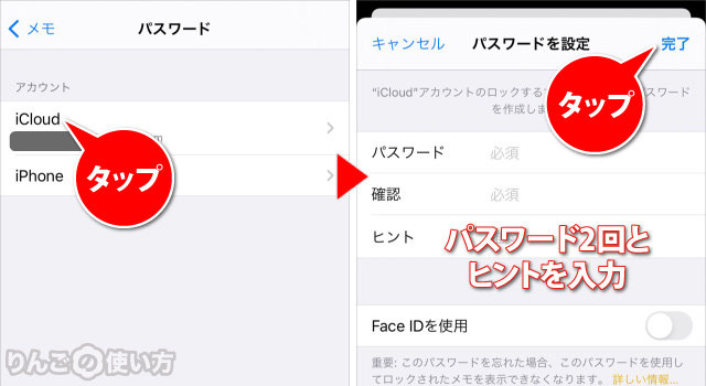 メモにパスワードを設定する 設定から方法 2/2 iPhone・iPad