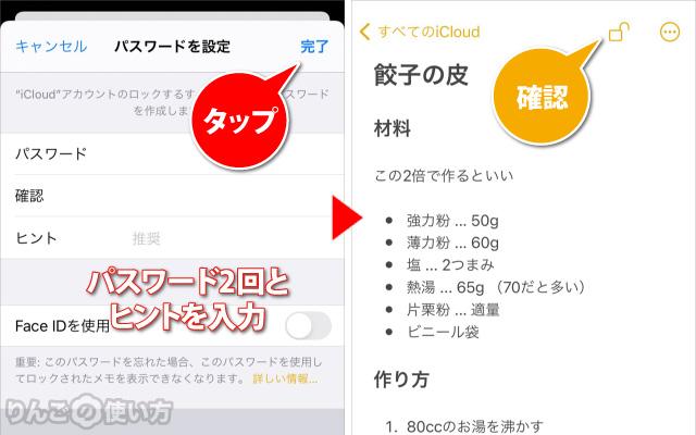 メモにパスワードを設定する メモアプリから方法 2/2 iPhone・iPad