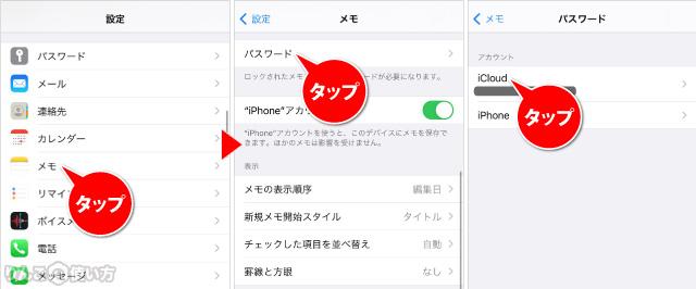 メモにパスワードをリセットする 設定から方法 1/2 iPhone・iPad