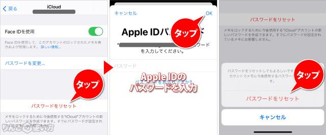 メモにパスワードをリセットする 設定から方法 2/2 iPhone・iPad