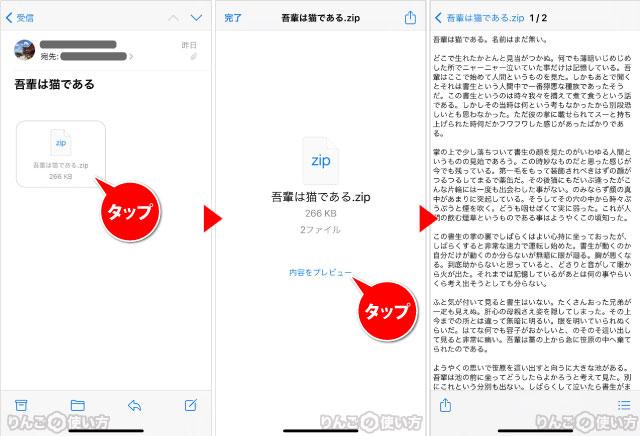 ZIPファイルをメールで解凍する方法 iPhone iPad