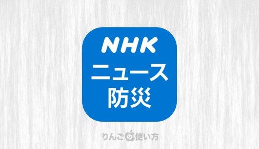 「NHKニュース災害」アプリの通知から不要な通知だけオフにする方法