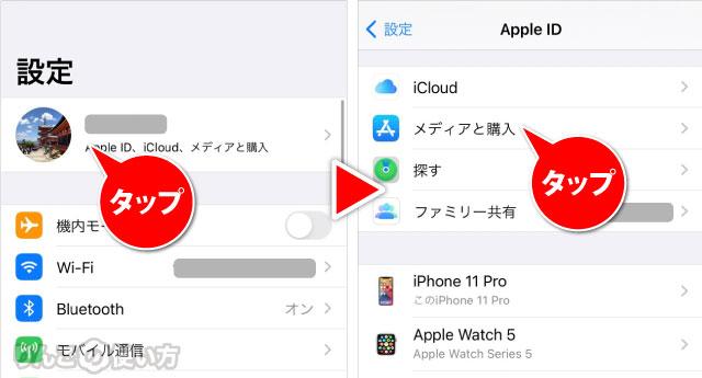 アプリの予約をキャンセルする方法 iOS 13・iPadOS 13かそれ以降 1/3