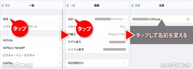 iPhone・iPadなどの名前を変える方法