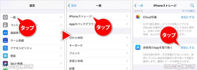 「非使用のAppを取り除く」を設定する方法 その1