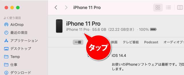MacでiPhoneの電話番号を調べる方法