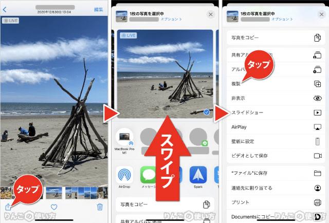 写真や動画を複製する方法