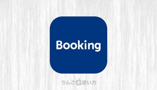 Booking.comを退会する方法
