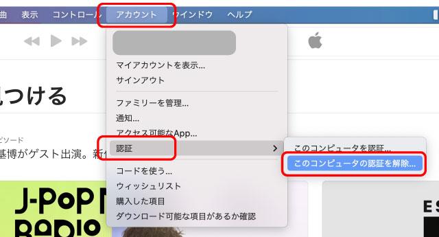 ミュージック、Apple TV、Apple Books、iTunes for Windowsの認証を解除すうる方法