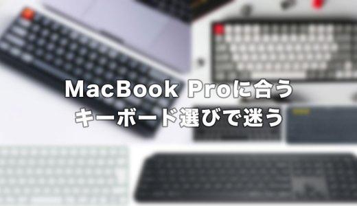 MacBook Proに合うキーボード選びで迷う