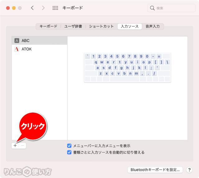 Macで入力システムを追加する方法 2/3