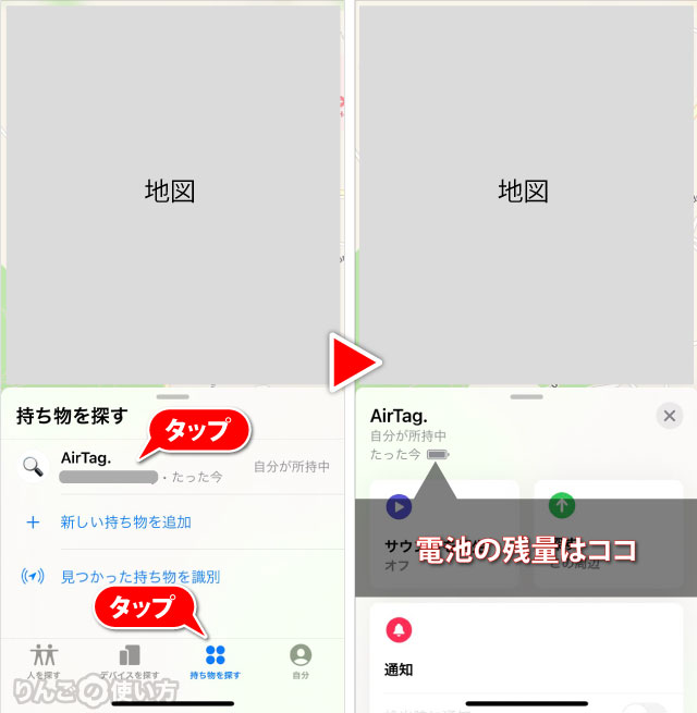 AIrTagのバッテリー残量を知る方法