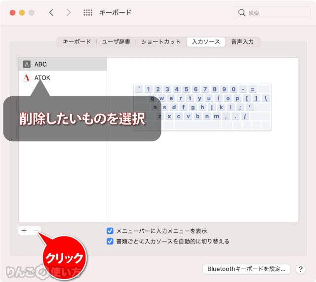 Macで入力システムを削除する方法