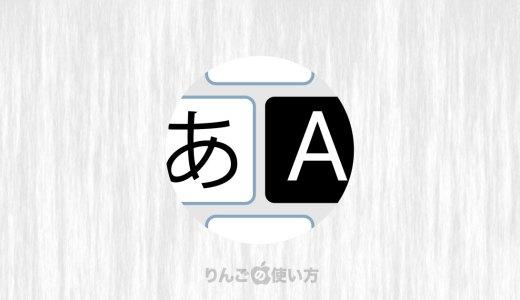 【Mac】日本語入力を「かな入力」「ローマ字入力」にする方法