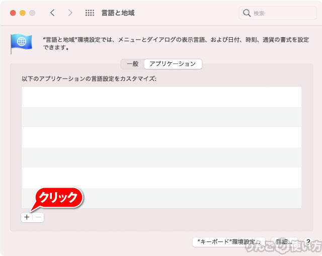 Macで特定のアプリだけ表示言語を変える方法