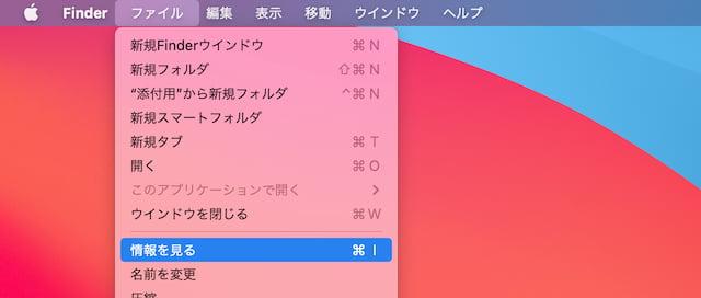 Macでファイルの情報を見る方法 メニューバーから