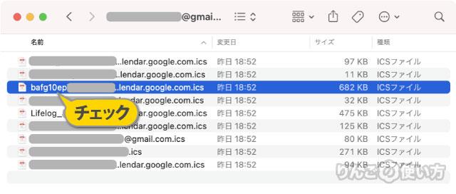 複数のGoogleカレンダーを統合する方法
