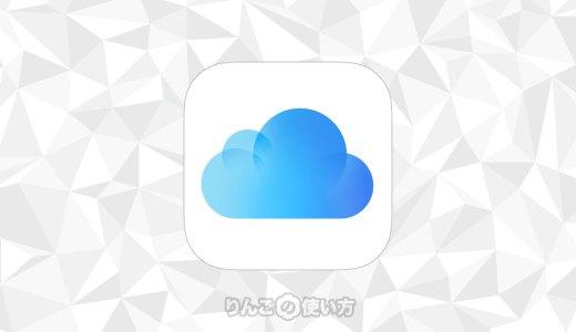 iCloudをオフ(サインアウト)にするとどうなる?使えなくなる機能は何?