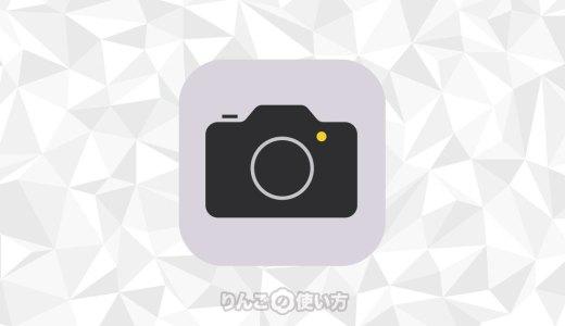 【iPhone】カメラのナイトモードをデフォルトでオフに設定する方法
