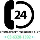 江戸川区,MacBookPro,高額買取、ジャンク買取,