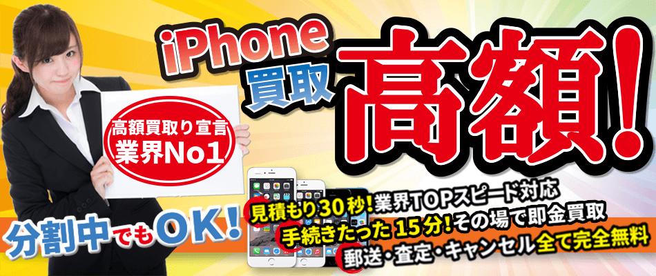 iPhoneの買取を一之江でお探しなら当店にお任せください!