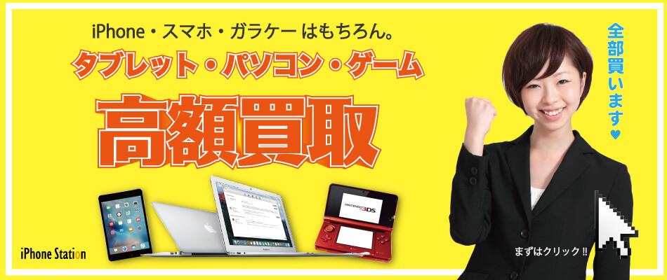 江戸川区、葛西でiPhone、スマホ、タブレット、PCの高額買取 画像