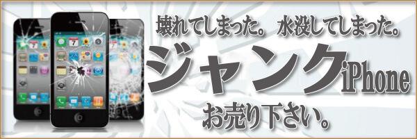 壊れた,ジャンク,iPhone,Mac,買取,分割中,下取り,東京,江戸川区,葛西,
