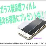 西船橋でiPhone修理するなら格安・安心のiPhoneStationにお任せ下さい
