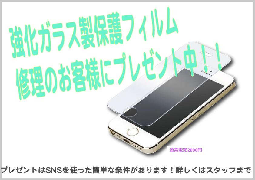 江戸川区 西葛西 iPhone4sの液晶画面交換