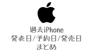 iPhone過去発表から予約と発売日まとめ