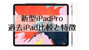 新型iPadPro登場 過去iPadとスペック比較と特徴解説