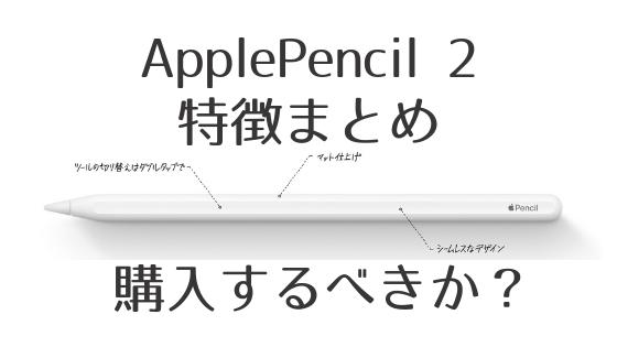 ApplePencil2特徴まとめ!新型iPadProと同時購入するべきか?